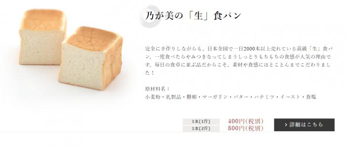乃が美食パン
